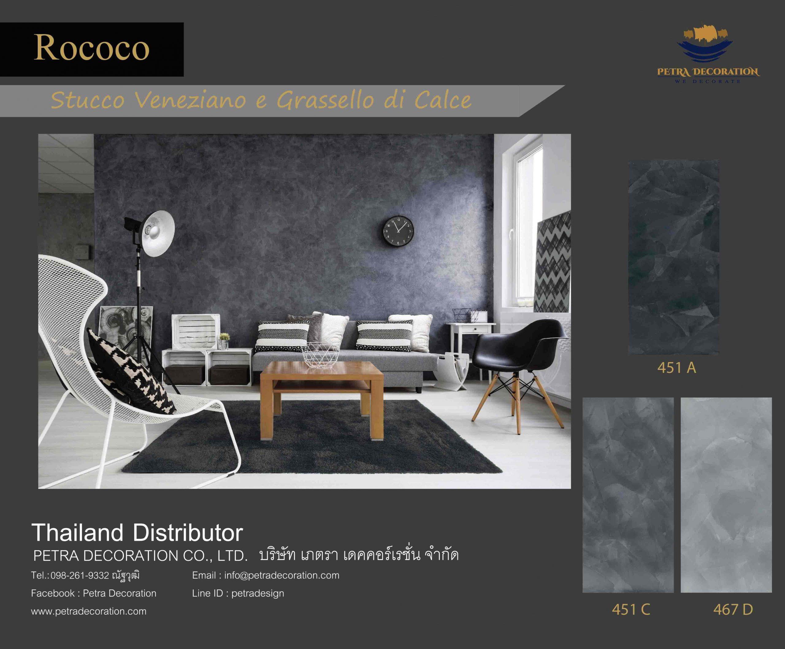 สีเทคเจอร์ Ecatalog Rococo Stucco